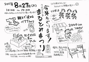 marutomi2011.jpg